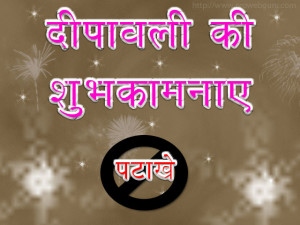 Eco Friendly Hindi Diwali Wallpaper. Free Latest Hindi Diwali Wishes Wallpaper Pic Image Photo.